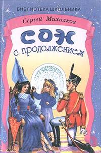 Обложка книги Сергея Михалкова Сон с продолжением