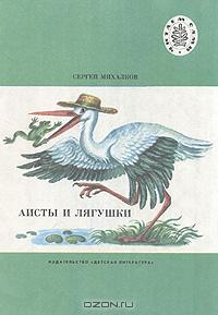 Обложка книги Сергея Михалкова Аисты и лягушки