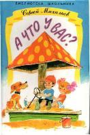 Обложка книги Сергея Михалкова А что у вас?