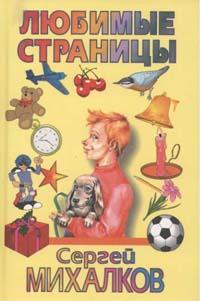 Обложка книги Сергея Михалкова Любимые страницы