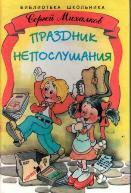 Обложка книги Сергея Михалкова Праздник непослушания