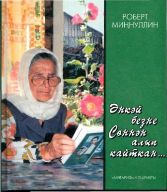 Обложка книги Роберта Миннуллина Книга о маме