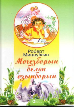 Обложка книги Роберта Миннуллина Носорог и комар