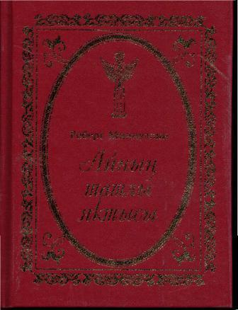 Обложка книги Роберта Миннуллина Сладкий лунный свет