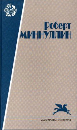 Обложка третьего тома избранных произведений Роберта Миннуллина