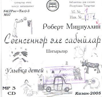 Обложка диска с книгой Роберта Миннуллина Улыбка детей