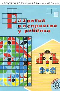 Обложка книги Григорьевой и др. Развитие восприятия у ребенка
