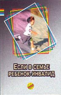 Обложка книги Если в семье ребенок инвалид