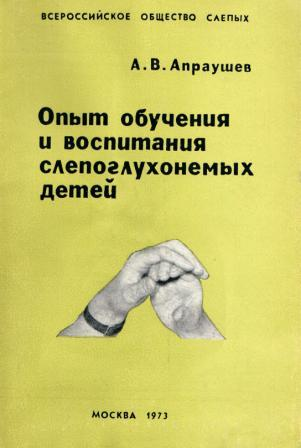 Обложка книги Апраушева Опыт обучения и воспитания слепоглухонемых детей