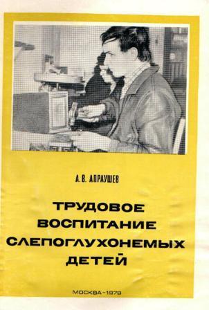 Обложка книги Апраушева Трудовое воспитание слепоглухонемых детей
