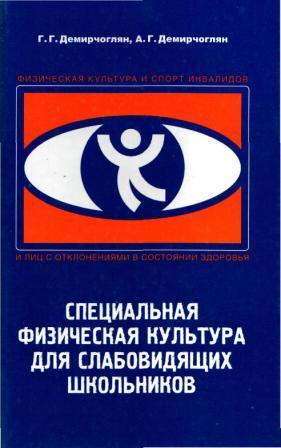 Обложка книги Демирчогляна Специальная физическая культура для слабовидящих школьников