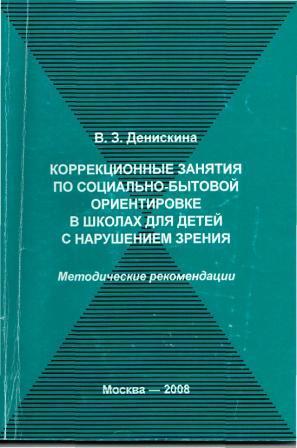 Обложка книги В.З.Денискиной КОррекционные занятия по социально-бытовой ориентировке в школах для детей с нарушением зрения