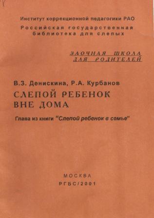 Обложка брошюры Денискиной и Курбанова Слепой ребенок вне дома