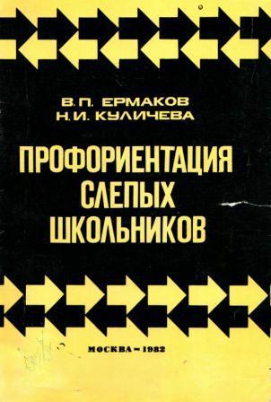 Обложка книги Емаков, Куличева Профориентация слепых школьников