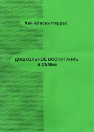 Обложка книги Феррел Дошкольное воспитание в семье