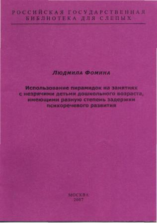 Обложка брошюры Фоминой Использование пирамидок на занятиях с незрячими детьми дошкольного возраста имеющими разную степень задержки психоречевого развития