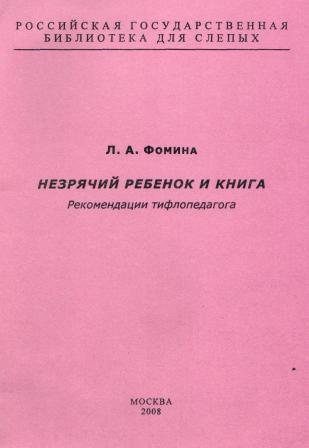 Обложка брошюры Фоминой Незрячий ребенок и книга
