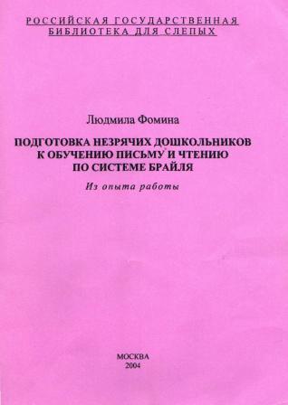 Обложка брошюры Фоминой Подготовка незрячтих дошкольников к обучению письму и чтению по системе Брайля
