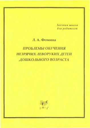 Обложка брошюры Фоминой Проблемы обучения незрячих леворуких детей дошкольного возраста
