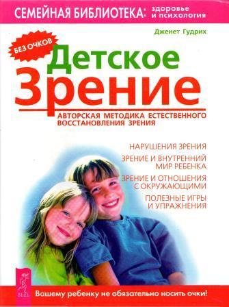 Обложка книги Дженет Гудрих Детское зрение
