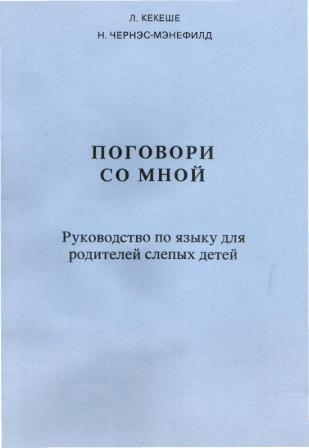 Обложка брошюры Кекеше, ЧернэсМэнефилд Поговори со мной