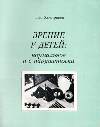 Обложка книги Хювяринен Зрение у детей
