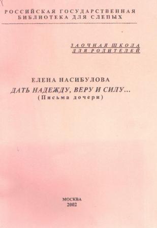 Обложка книги Елены Насибуловой Дать надежду веру и силу...