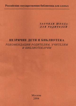 Обложка брошюры Незрячие дети и библиотека