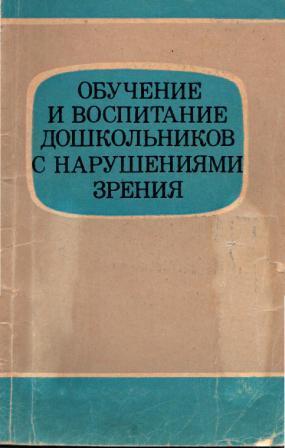 Обложка книги Обучение и воспитание дошкольников с нарушениями зрения