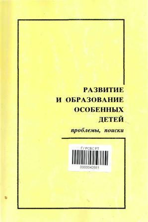 Обложка книги Развитие и образование особенных детей