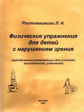 Обложка книги Ростомашвили Физические упражнения для детей с нарушением зрения