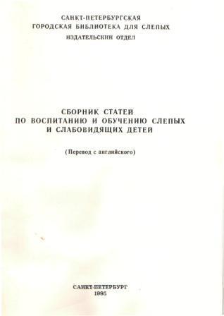 Обложка книги Сборник статей по воспитанию и обучению слепых и слабовидящих детей