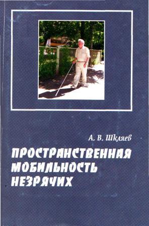 Обложка книги Шкляева Пространственная мобильность незрячих