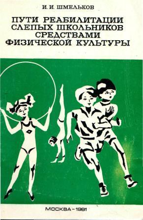 Обложка книги Шмелькова Пути реабилитации слепых школьников средствами физической культуры