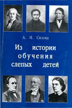 Обложка книги Сизовой Из истории обучения слепых детей