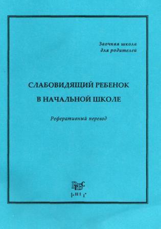 Обложка брошюры Слабовидящий ребенок в начальной школе