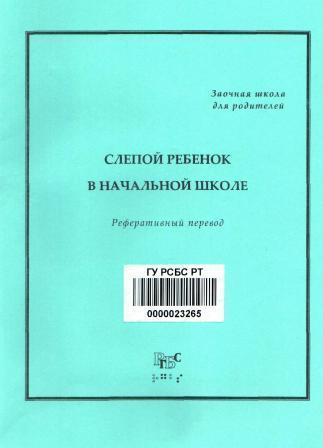 Обложка брошюры Слепой ребенок в начальной школе