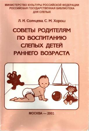 Обложка книги Солнцевой Хорош СОветы родителям по воспитанию слепых детей раннего возраста