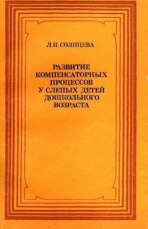 Обложка книги СОлнцевой Развитие компенсаторных процессов у слепых детей дошкольного возраста