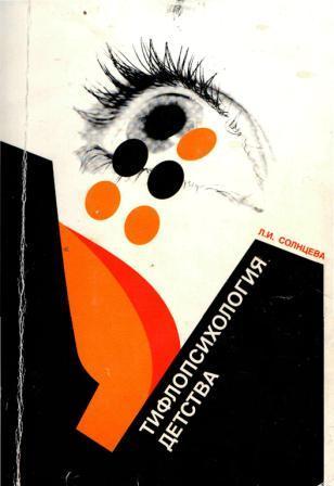 Обложка книги Тифлопсихология детства