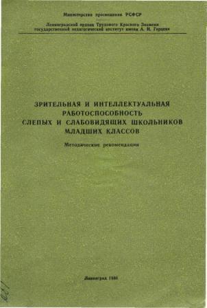 Обложка книги Зрительная и интеллектуальная работоспособность слепых и слабовидящих школьников младших классов