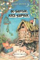 Обложка книги Фаниса Яруллина Глиняная избушка, живет там старушка