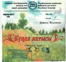 Обложка аудиоканиги Фаниса Яруллина Свет души на татарском языке