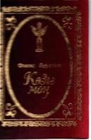 Обложка книги Фаниса Яруллина Осенняя грусть