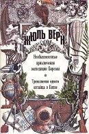 Обложка книги Жюля Верна Необыкновенные приключения экспедиции Барсака