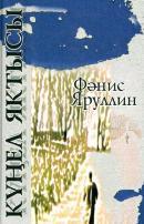 Обложка книги Фаниса Яруллина Свет души