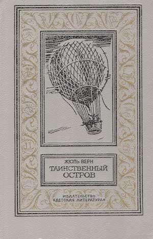 Обложка книги Жюля Верна Таинственный остров из серии Библиотека приключений и научной фантастики