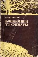 Обложка книги Фаниса Яруллина У каждого своя тропа