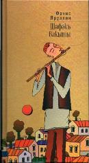 Обложка книги Фаниса Яруллина Закат